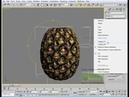 3dmax 2009 Создание ананаса Дмитрий Куценко