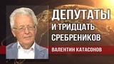 Валентин Катасонов. Пенсионная реформа расплата неизбежна