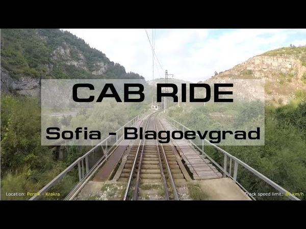 Bulgarian Railways: Sofia - Blagoevgrad from the driver's view