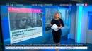 Новости на Россия 24 Фильм Кирилла Серебренникова Лето в Каннах встретили овацией