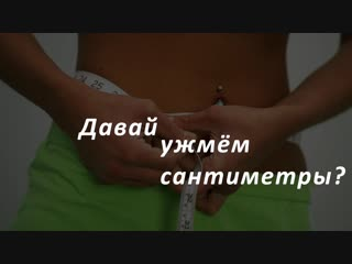 slimming promo 2
