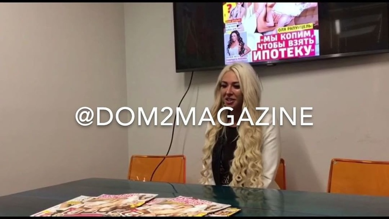 Журнал «ДОМ-2»