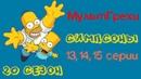 МультГрехи Симпсоны 13 14 15 серии 20 сезон