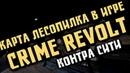 Карта Лесопилка в Контра Сити: Crime Revolt (2019)