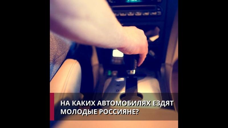На каких автомобилях ездят молодые россияне?