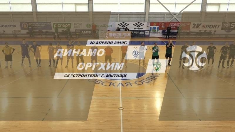 Динамо - Оргхим 6-11