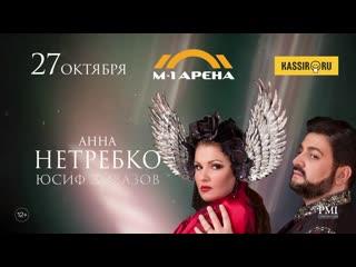 Анна Нетребко и Юсиф Эйвазов | 27 октября | М-1 Арена