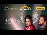 Анна Нетребко и Юсиф Эйвазов 27 октября М-1 Арена