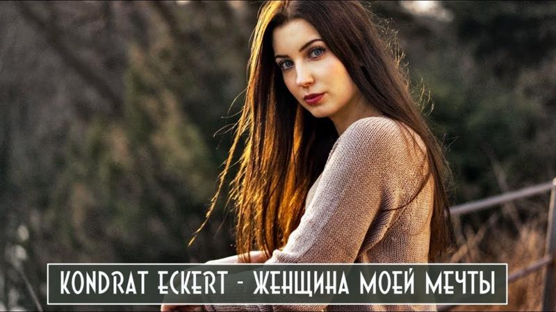 Очень Красивая Песня Kondrat Eckert (GERMANY) 💕Женщина Моей Мечты! Новинка 2018
