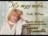 Не жду тебя - Галина Улетова и Юрий Осиян