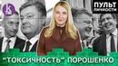 Ложкин Саакашвили и другие бывшие Порошенко 21 Пульт личности