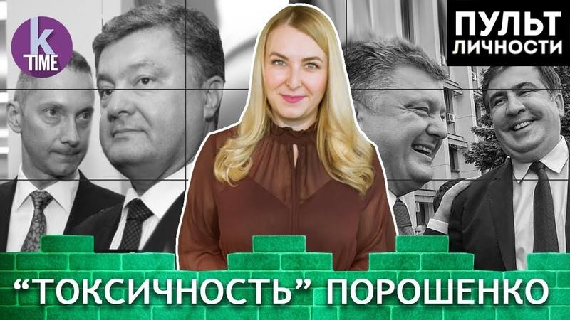 Ложкин, Саакашвили и другие бывшие Порошенко - 21 Пульт личности