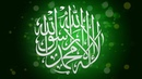 Сура Аш Шарх Сура Ар Рахман سورة الشرح سورة الواقعة سورة الرحمن