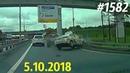 Новая подборка ДТП и аварий. «Дорожные войны!» за 5.10.2018. Видео № 1582.