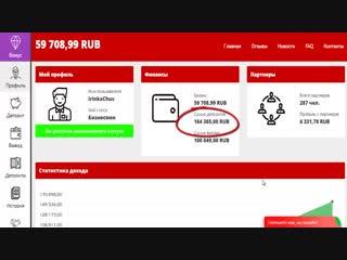 КАК ЗАРАБОТАТЬ 100000 РУБ ЗА НЕДЕЛЮ! НОВЫЙ ДЕПОЗИТ 50000 РУБ! Заработок денег, Инвестиции в интернете 2019