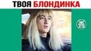 ПОДБОРКА САМЫХ ОФИГЕННЫХ НОВЫХ ВАНОВ РОССИЯ КАЗАХСТАН УКРАИНА