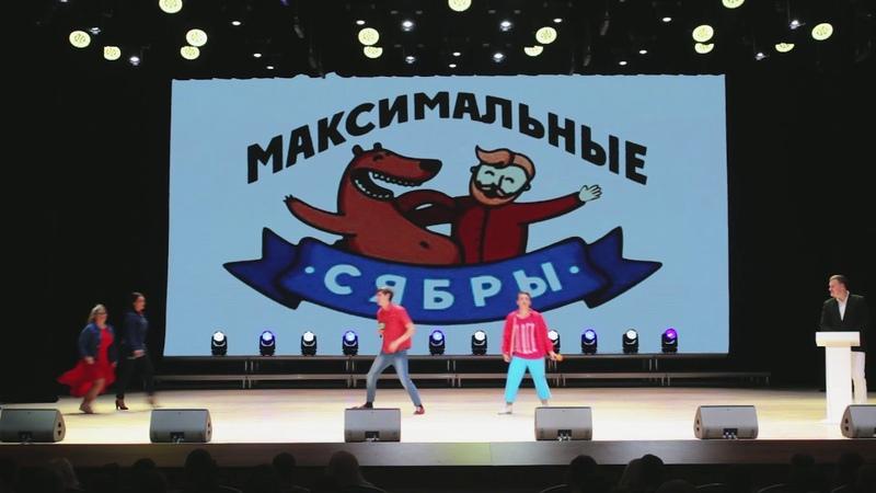 Максимальные сябры Могилёв 1 2 фристайл МежГалактическая Лига КВН 2018
