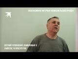 Евгений Чуплинский, арестованный за убийство 19 проституток, дал эксклюзивное интервью