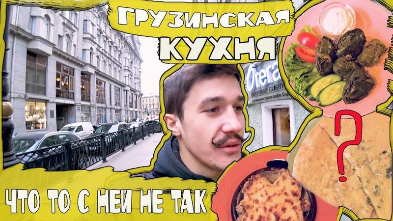 Обзор грузинской кухни на рубинштейна.|protestas