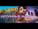 ИСТИННЫЕ ЗНАНИЯ фильм 2019 Русь сквозь тысячелетия Путин Задорнов Пякин Мегре Трехлебов Левашев