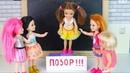 ВСЯ ШКОЛА СМЕЁТСЯ НАД КАТЕЙ Мультик Барби Куклы Игрушки Для девочек Айкуклативи