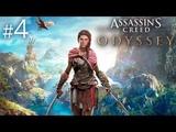 Assassins Creed Odyssey #4 СТРИМ - ЛУЧШИЙ БОЕЦ АРЕНЫ Новый Патч (Ультра 2K Хардкор)