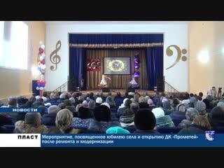 ПЛАСТ: с. Демарино состоялся двойной праздник. 265-летие села и открытие после реконструкции ДК «Прометей».