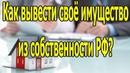 Вывод имущества из корпорации РФ Поземельно шнуровая книга 19 07 2018