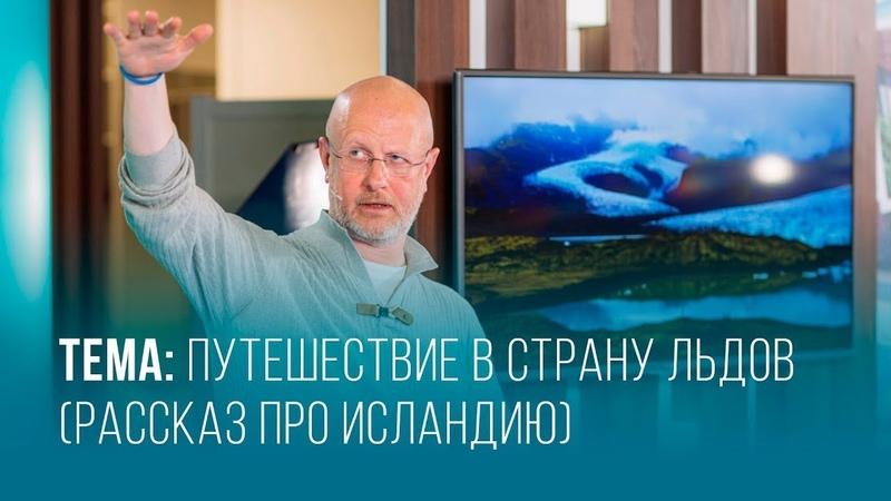 Дмитрий (Гоблин) Пучков || Путешествие в страну льдов || Дух путешествий