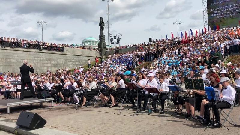 В Екатеринбурге спели хором на Плотинке в честь Дня России