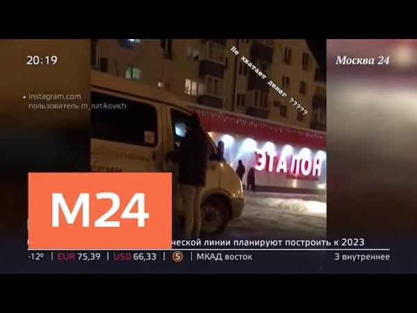 В Липецке мужчина перепутал инкассаторскую машину с маршруткой Москва 24