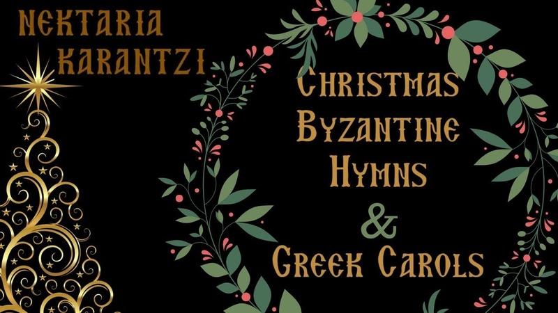 Greek Carols from Dodekanisos Vassilis Tsabropoulos Nektaria Karantzi Κάλαντα Δωδεκανήσου