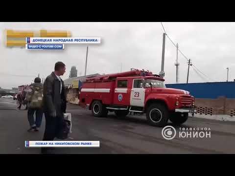 Пожар на Никитинском рынке. 02.10.2018, Панорама