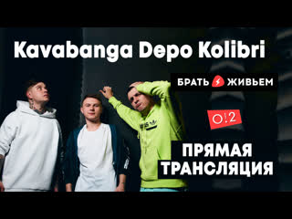 LIVE: Kavabanga Depo Kolibri - Брать живьём на о2тв
