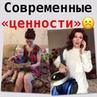 """💡ВолшебныйПомощник💡 on Instagram """"Современные ценности😘 Подпишись на @fairy_helper Вайнер novaya_luna"""""""