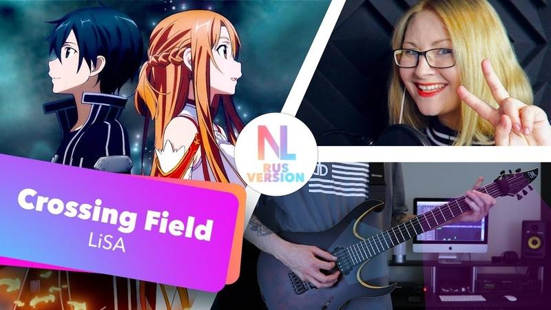Sword Art Online Crossing Field (MattyyyM ft Nika Lenina RUS Version)