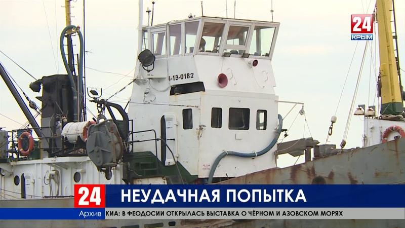 Украина вновь не смогла продать захваченное судно «Норд»