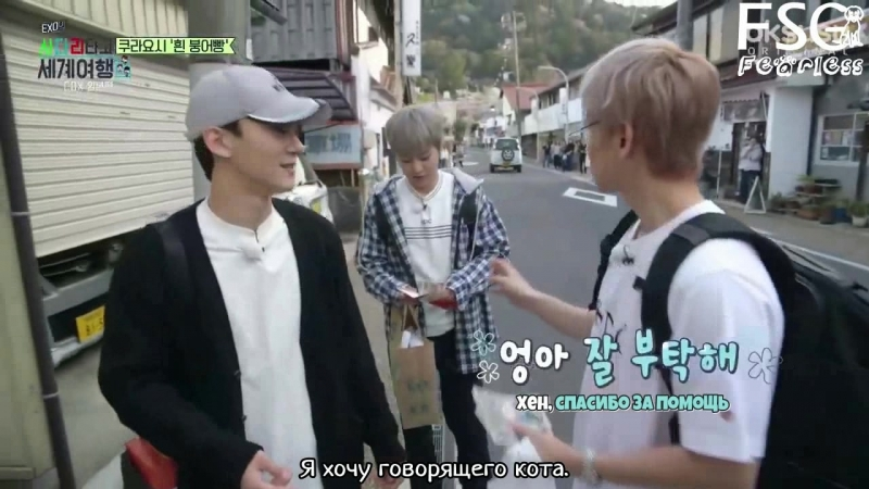[РУС.САБ] EXO-CBX @ Travel the world on EXO's ladder, Episodes 31, 32, 33, 34, 35