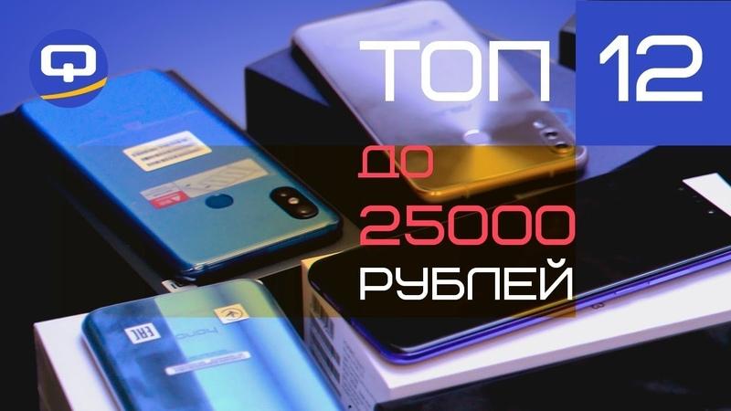 Топ 12 смартфонов до 25 ти тысяч рублей Выбираем подарки