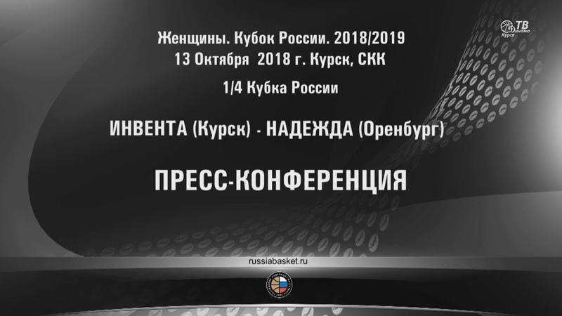 13.10.2018 Пресс-конференция Инвента (Курск), Надежда (Оренбург)