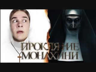 Фальшивый Критик Треш Обзор Фильма ПРОКЛЯТИЕ МОНАХИНИ