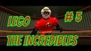 Lego The Incredibles на русском Парр Адный дом 5