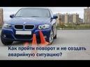 ДБО Траектория Олегыча о прохождении поворотов