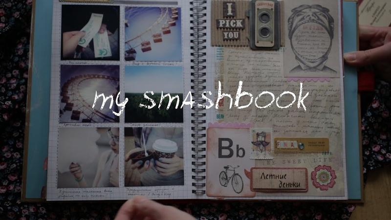Finished Smashbook 2014 (flip through my smashbook)