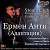 15.3 Ермен Анти (Адаптация) в Steam Club