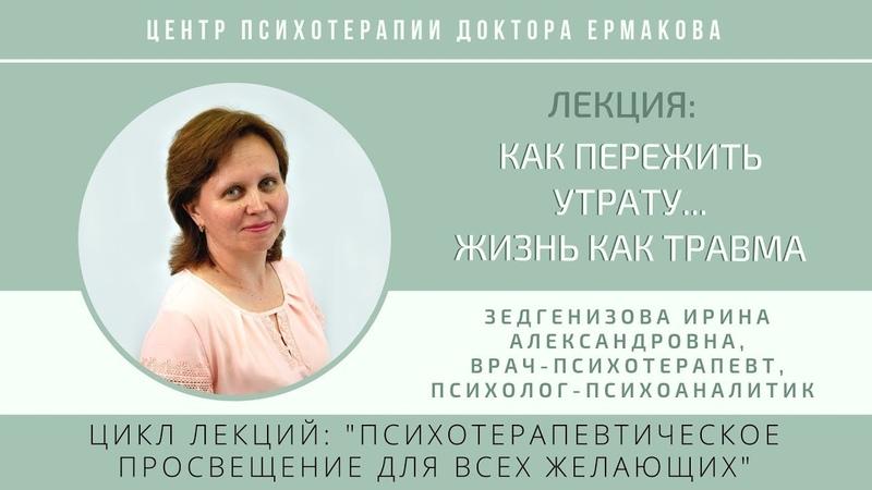 Зедгенизова И.А. Отрывок лекции Как пережить утрату... Жизнь как травма