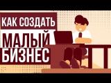 Как создать малый бизнес. Создать свой бизнес в интернете с нуля. Как создать удаленный бизнес Евгений Гришечкин