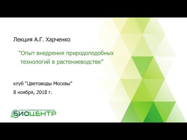 Харченко А.Г., Лекция в клубе Цветоводы Москвы (теория) 8 ноября 2018 г.