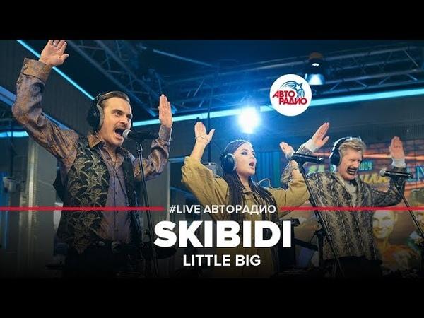 Little Big - SKIBIDI (LIVE Авторадио)