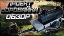 Тюнинг прицепа Проект ВОРОВАЙКА Обзор Mad Max апокалипсис